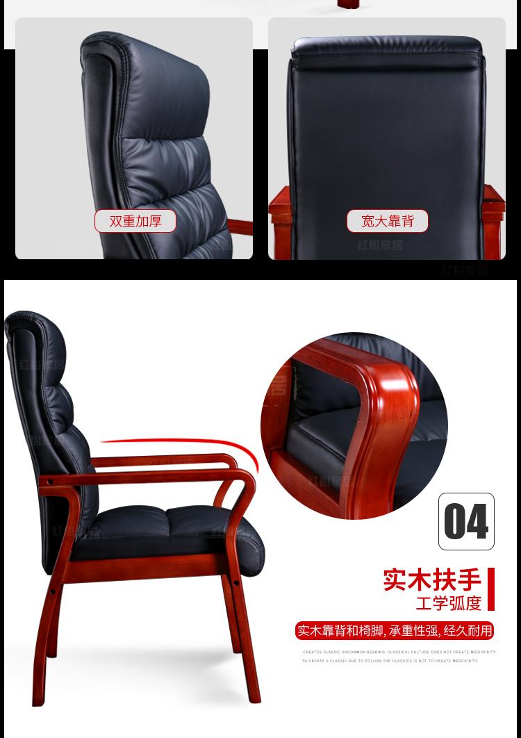 红心椅模板10-恢复的_17