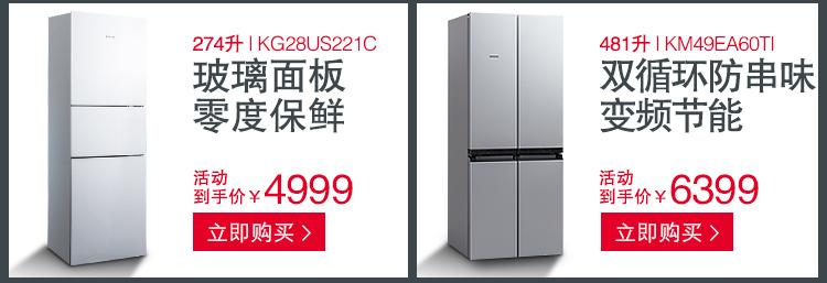 西门子单门电冰箱_西门子(SIEMENS)冰箱KM46FS95TI 西门子(SIEMENS)452升十字对开门多门冰箱 ...
