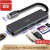 晶华 Type-C扩展坞 苹果笔记本电脑3.0USB分线器带TF/SD读卡功能数据线转接头集线器 五合一 Z323
