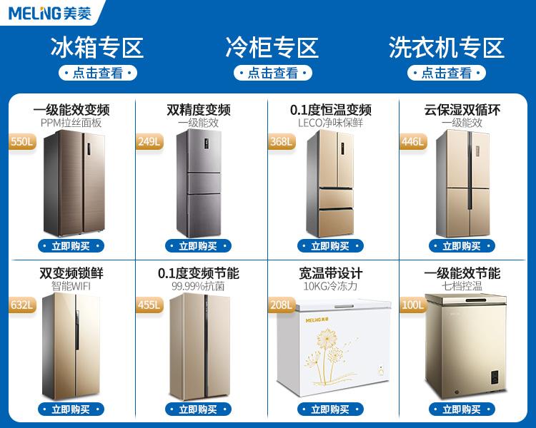 【苏宁专供】美菱冰箱BCD-550WUPB星河银
