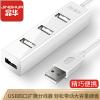 晶华 USB2.0分线器 一拖四多口高速集线器HUB多孔转换器电脑多接口鼠标键盘笔记本扩展坞 白色1米Z413C