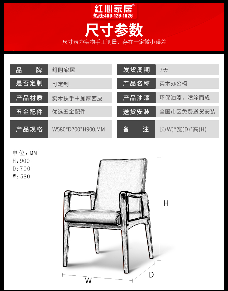 红心椅详情(15)_04