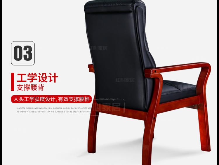 红心椅模板10-恢复的_16