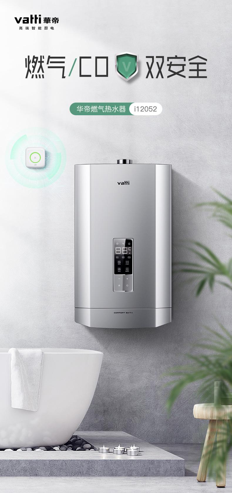 5华帝燃气热水器i12052-切片01_01