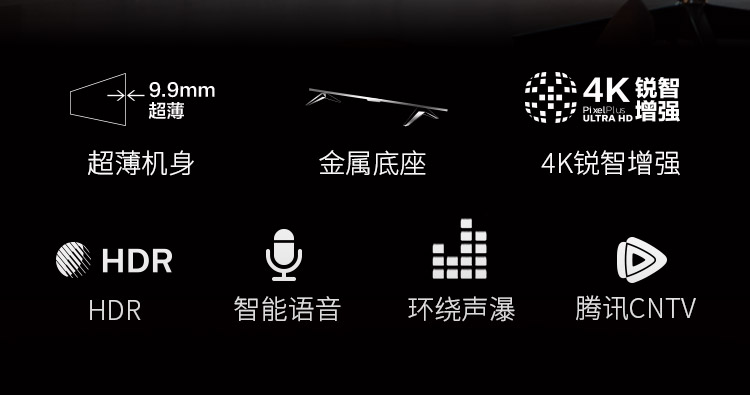 【苏宁专供】飞利浦液晶电视58PUF7593/T3智能语音4K超高清智能电视