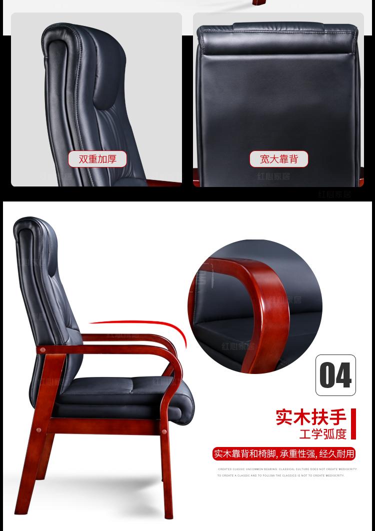 红心椅模板3-恢复的_17